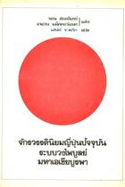 คลังหนังสือเสริมความรู้  14,408 เล่ม จากมูลนิธิโครงการตำราสังคมศาสตร์